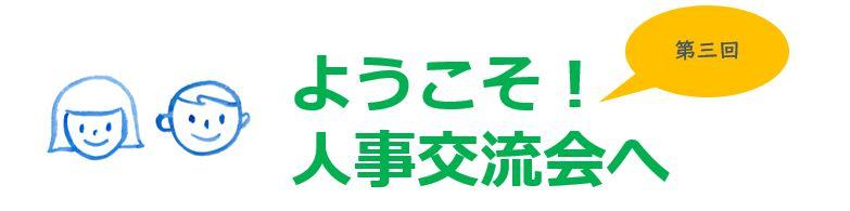 【第三回】人事交流会「新入社員研修」をZoomで開催ました!